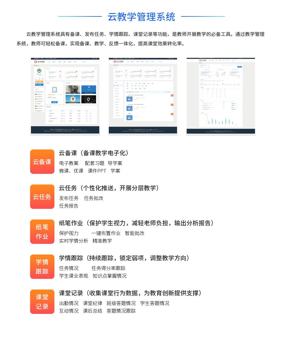 云教学管理系统@3x.png